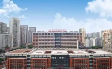 重庆妇幼保健院